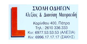 ΣΧΟΛΗ ΟΔΗΓΩΝ Αλεξίας & Διονύση Μαυροειδή